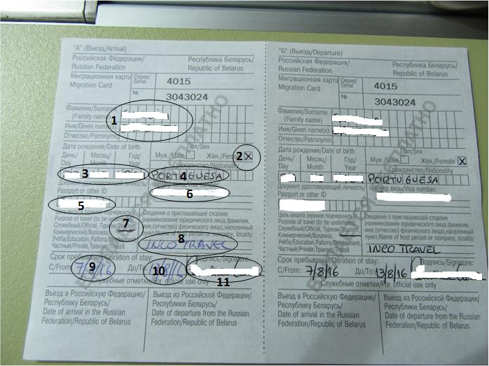 formulario-de-imigracao-russia1